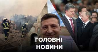 """Головні новини 9 липня: """"плівки Порошенка і Путіна"""", Зеленський в Луцьку, пожежі на Луганщині"""