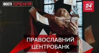 Вєсті Кремля: РПЦ розплачується молитвами. Рамзан проти спецслужб