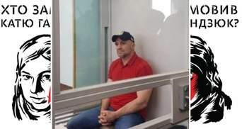 Вбивство Гандзюк: Мангер залишатиметься в СБУ до 11 вересня
