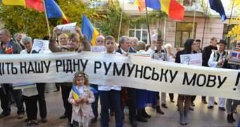 """Румыны в Украине пожаловались Бухаресту на """"принудительную украинизацию"""": подробности"""