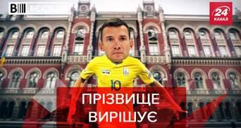 Вести UA: Как Шевченко поддержала ОПЗЖ. В Дубинском сидит маленький Янукович