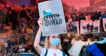 Пока Москва спит: к чему приведут протесты в Хабаровске