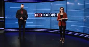 Про головне: Вибух біля метро у Києві. Депутата ОПЗЖ облили зеленкою