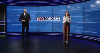 О главном: Новые факты дела луцкого террориста. Местные выборы