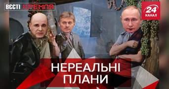Вести Кремля: Российская экономика сдулась. Жириновское протеже в Хабаровске