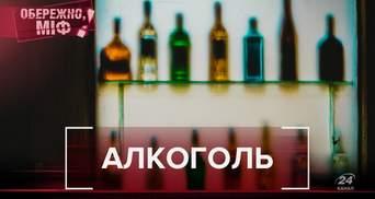 Як відрізнити справжній алкоголь: популярні міфи про горілку, коньяк та пиво