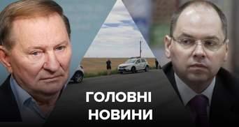 Головні новини 28 липня: Кучма йде з ТКГ, депутати хочуть відставки Степанова
