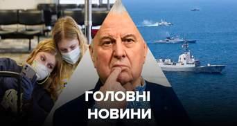 Головні новини 30 липня: антирекорд з COVID-19, Кравчук у ТКГ і російські провокації на морі