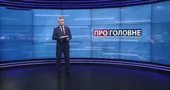 Про головне: Вагнерівці у Білорусі. Лідери антирейтингу COVID-19