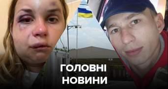Головні новини 1 серпня: ліквідація полтавського терориста, напад на жінку в потязі
