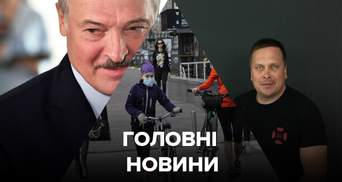 Главные новости 14 августа: официальные результаты выборов в Беларуси, Киев – в желтой зоне