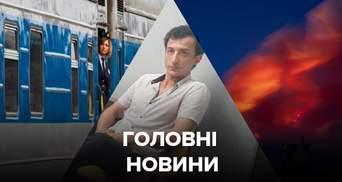 Головні новини 3 серпня: захоплення банку в Києві, заблоковані залізницею Луцьк і Тернопіль