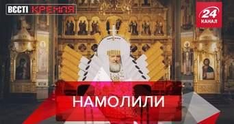 Вести Кремля: Притча от святого патриарха Кирилла. Подарок для Кадырова