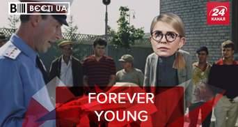 Вести.UA: Тимошенко почувствовала себя молодой. Ода Рабиновичу от Кивы
