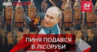 Вєсті Кремля: Дуболоми Путіна. Рецедив Поклонської