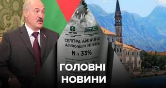 Головні новини 6 серпня: запрошення від Лукашенка, небезпечна селітра, Чорногорія для українців