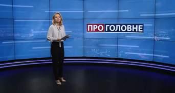 Про головне: Філатов прокоментував справу Коломойського. Акція протесту під ГПУ