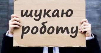 Безробітних в Україні з початку карантину стало більше на 400 тисяч