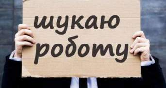 Безработных в Украине с начала карантина стало больше на 400 тысяч