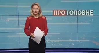 Про головне: Тихановська покинула Білорусь. Як працює ринок газу в Україні