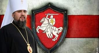 Молимся за белорусский народ и победу правды: Епифаний обратился к Беларуси по поводу протестов
