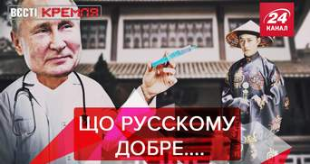 Вєсті Кремля: В'єтнам погодився на вакцину від РФ. Білоруський зірковий десант