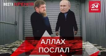 Вести Кремля. Сливки: Откуда у Кадырова столько денег. Корж обратился к белорусам