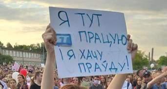 Лукашенко залишився без рупора: у Білорусі на страйки вийшли працівники державних ЗМІ