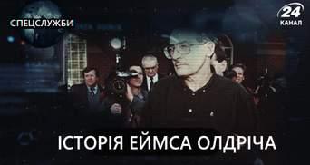 Історія шпигуна-невдахи Еймса Олдріча, який став найбільшим зрадником в історії США