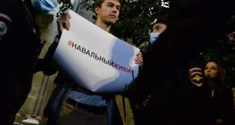 Учасників пікету на підтримку Навального затримали у Москві: фото, відео