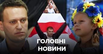 Главные новости 24 августа: День Независимости, митинги в Беларуси, Навального таки отравили