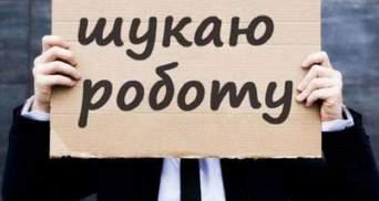 В Україні понад мільйон прихованих безробітних