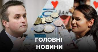 Головні новини 21 серпня: відставка Холодницького, перша пресконференція Тихановської