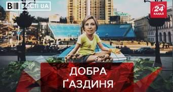 Вести.UA: Верещук превращает Киев в Рава-Русскую. Праймериз на место Холодницкого