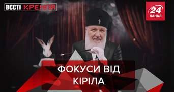 Вести Кремля: Кирилл нарушил карантин. Российская машина-амфибия