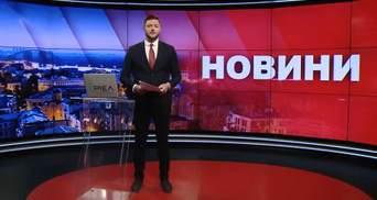 Итоговый выпуск новостей за 22:00: Дело АМКУ против Roshen. Лукашенко обвинил США