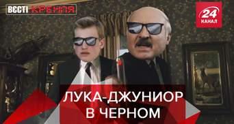 """Вести Кремля. Сливки: Лукашенко-младший был вешалкой. Вечерний """"М"""""""