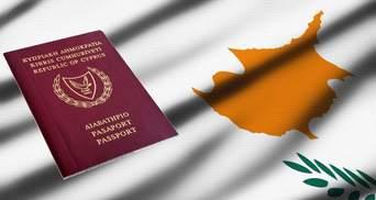 """Желанный """"золотой паспорт"""" Кипр продавал гражданство коррупционерам, среди них украинцы – СМИ"""