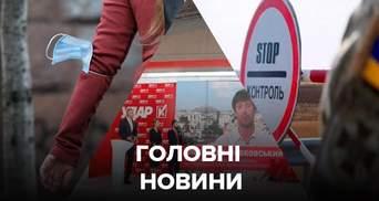 Главные новости 26 августа: карантин до ноября и запрет на въезд иностранцам