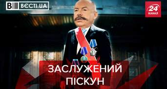 Вєсті.UA: Чергова посада Піскун. Королевська недолюблює бідолашних тваринок