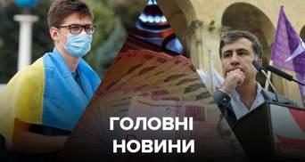 Головні новини 27 серпня: ціна газу зросте, нові карантинні зони, стрілянина під Харковом