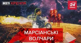 Вєсті Кремля: Залдостанов на Марсі. РПЦ підкорює Гвінею