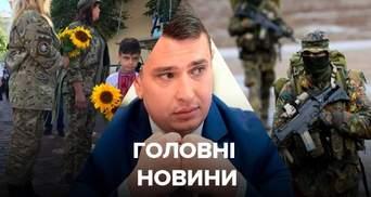 Головні новини 29 серпня: День пам'яті захисників, позиція ОП щодо ситуації зі Ситником