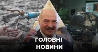 """Головні новини 30 серпня: Лукашенко святкує 66 років, вода у Криму та справа підпалу авто """"Схем"""""""
