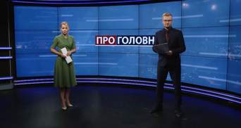О главном: Кому выгодна стрельба под Харьковом. Новый учебный год