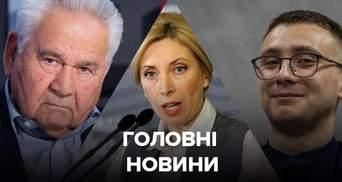 """Головні новини 31 серпня: кандидати від """"Слуги народу"""", напад на Стерненка та відповідь Фокіну"""