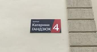 В Херсоне больше нет улицы имени Екатерины Гандзюк: решение суда