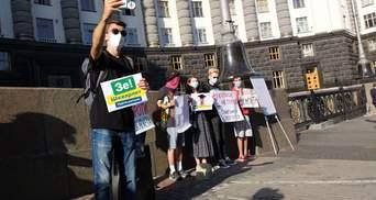 """Останній дзвоник для Шкарлета: під Кабміном студенти влаштували акцію """"Зашкварлет"""" – фото, відео"""