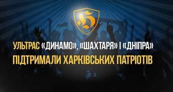 """Ультрас """"Динамо"""", """"Шахтера"""" и """"Днепра"""" поддержали харьковских патриотов"""