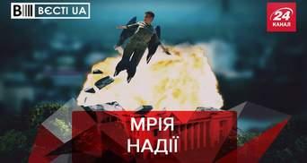 Вести.UA: Савченко человек-оркестр. Янукович нашептал Фокину